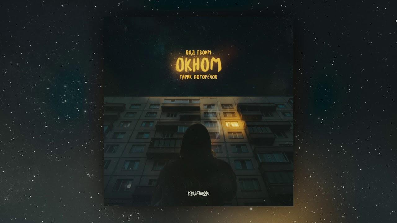Гарик Погорелов - Под твоим окном