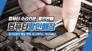 대전컴퓨터수리 컴퓨터할인매장