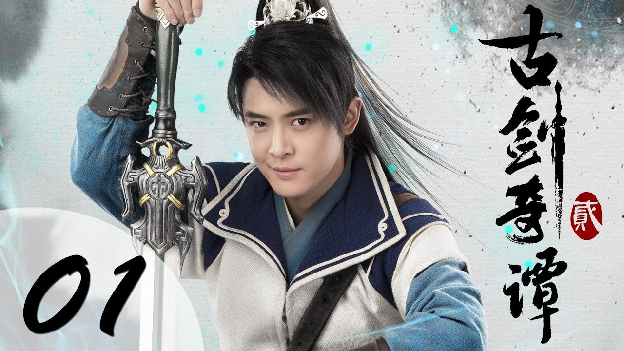Download 【ENG SUB】古剑奇谭二 01 | Swords of Legends II EP01(付辛博、颖儿、李治廷、张智尧主演)