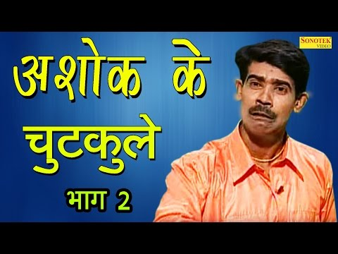 Ashok Chautala Part-2 | Dehati Chutkale | Hit  Funny Comedy Video
