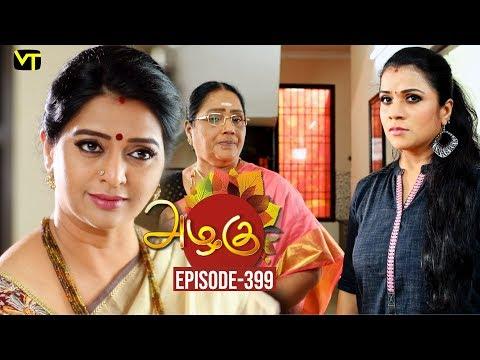 Azhagu - Tamil Serial | அழகு | Episode 399 | Sun TV Serials | 14 March 2019 | Revathy | VisionTime