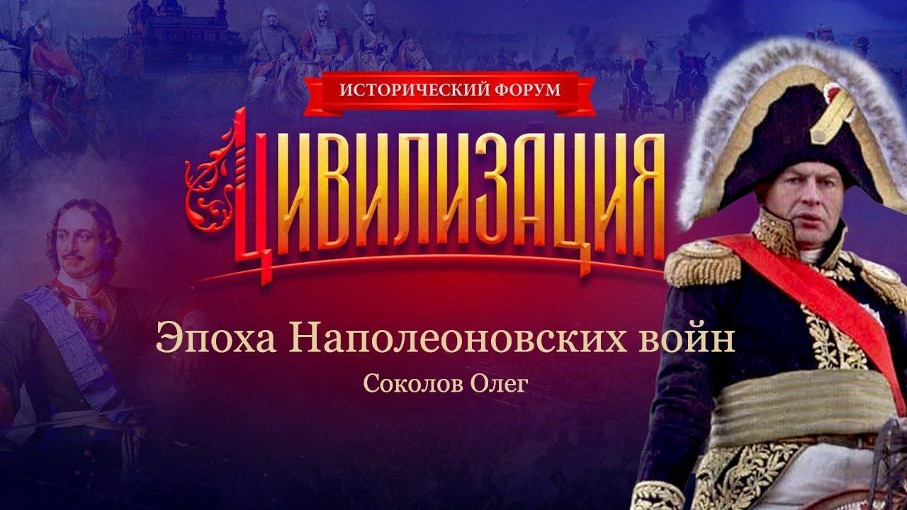 Эпоха Наполеоновских войн | Олег Соколов | Университет СИНЕРГИЯ