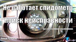 Не работает спидометр,ищем причину.(, 2015-12-11T15:09:13.000Z)