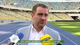 Футбол NEWS от 23.05.2017 (10:00) | Киев готовится к финалу ЛЧ, благотворительная акция Шахтера