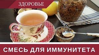 Витаминная Смесь Из Сухофруктов Для Поднятия Иммунитета Курага Чернослив Мед