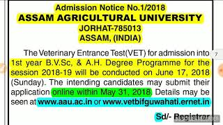 ASSAM AGRICULTURE UNIVERSITY|| VETERINARY ENTRANCE TEST【VET】||APPLICATION FORM OUT|| 31 MAY 2018||