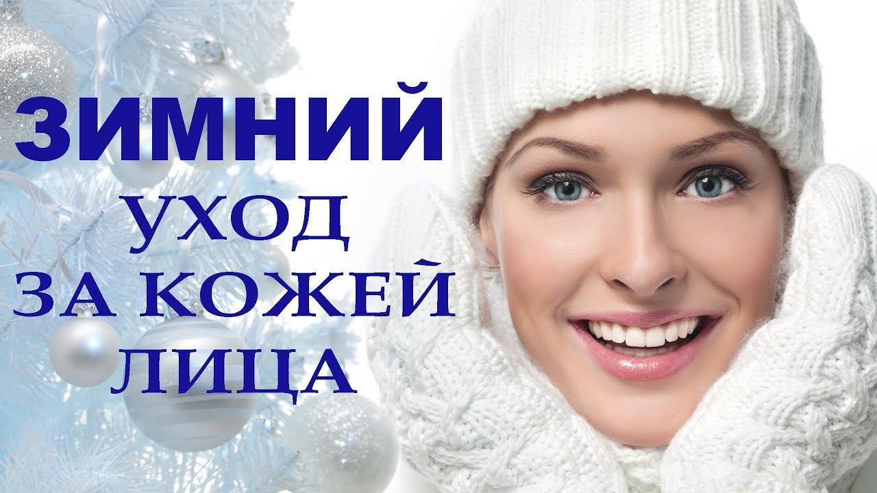 Уход за кожей лица в зимнее время мэри кэй