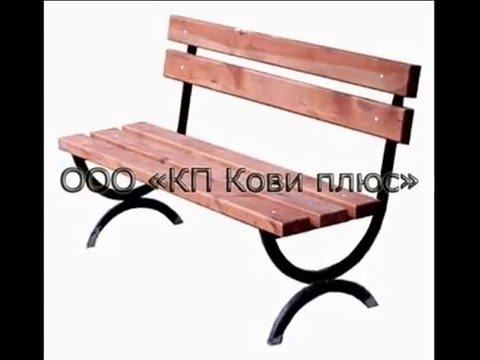 Чертеж скамейки из металла Кови Плюс на страже вашей
