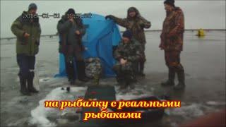 зимняя рыбалка на финском заливе с реальными рыбаками. 18+.ч-1