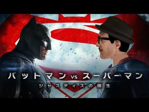 【live】バットマンvsスーパーマン同時視聴雑談【金曜ロードショー】