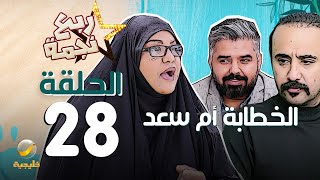 مسلسل ربع نجمة الحلقه 28 - الخطابة أم سعد