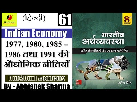 Indian Economy part 61 | Industrial Policy | Industrial Policy of 1977, 1980, 1985-86 and 9191 |