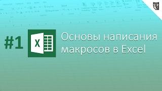 Основы написания макросов в Excel - #1 - Знакомство с макросами
