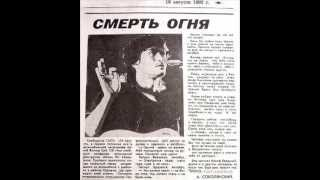 Viktor Tsoi change!  Acoustic Guitar
