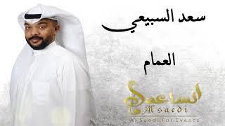 الفنان | سعد السبيعي | بداوي العمام