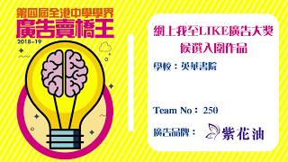 Publication Date: 2019-10-24 | Video Title: Team 250 英華書院