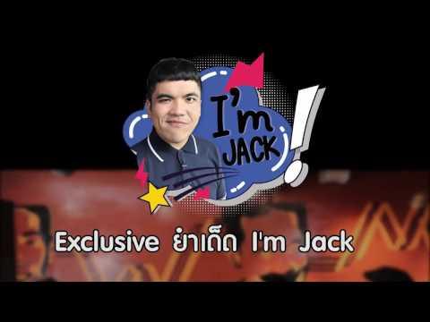 สงกรานต์นี้ใครคิดถึง I'm Jack ดูนี่เลย ฮาๆได้ประโยชน์ เผื่อจะนำไปใช้ในวันสงกรานต์
