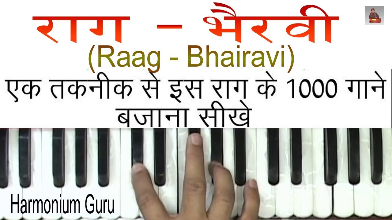 Raag - Bhairavi    Learn On Harmonium   
