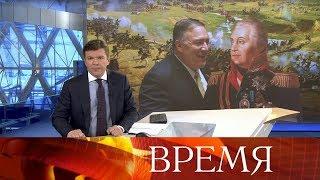 """Выпуск программы """"Время"""" в 21:00 от 12.11.2019"""