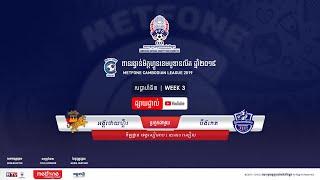 (MCL2019-WEEK3) Angkor Tiger FC (Vs) Boeung Ket FC