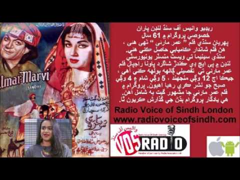 Interview With Bhavna Rajpal, Phd  Student on Sindhi Film UMAR MARVI  13 Mar 17