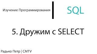 SQL. 5. Дружим с SELECT