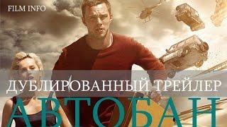 Автобан (2016) Дублированный трейлер. Премьера 15 сентября 2016