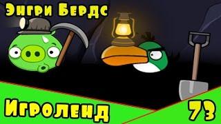 Мультик Игра для детей Энгри Бердс. Прохождение игры Angry Birds [73] серия