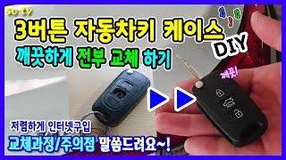 ⚡자동차 폴딩키 DYI (케이스+배터리 교체) /현대기…