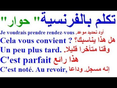 تعلم اللغة الفرنسية للمستوى المتوسط تطبيق باللغة الفرنسية للتكلم بالفرنسية في فرنسا أو في كندا