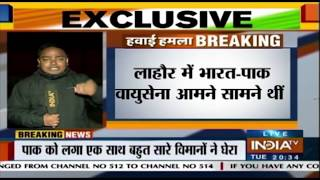 Lahore और Sialkot में भी कल भारत और पाकिस्तान की वायुसेना आमने सामने आई   Breaking News