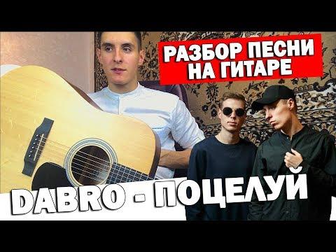 Как играть: DABRO - ПОЦЕЛУЙ на гитаре (аккорды, бой, уроки игры на гитаре)