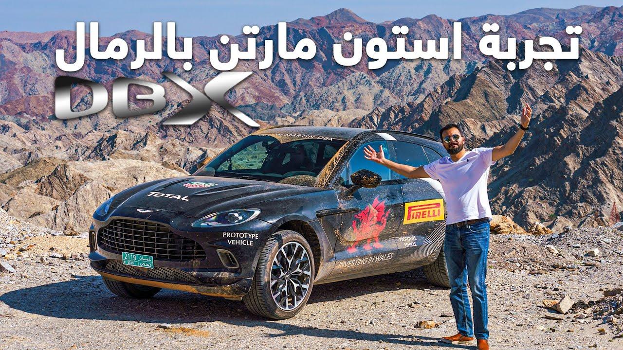 Aston Martin DBX استون مارتن دي بي اكس