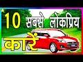 10 Most Popular Cars In India in 👈 । भारत की दस सबसे लोकप्रिय कारें । Hindi Video | 10 ON 10