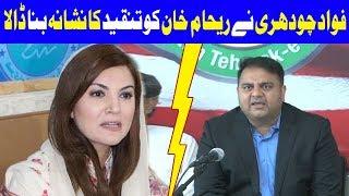 Reham Khan Apna Biyan Wapis Lay Warna Bohat Bura Anjaam Hoga - Fawad Chaudhry   Dunya News