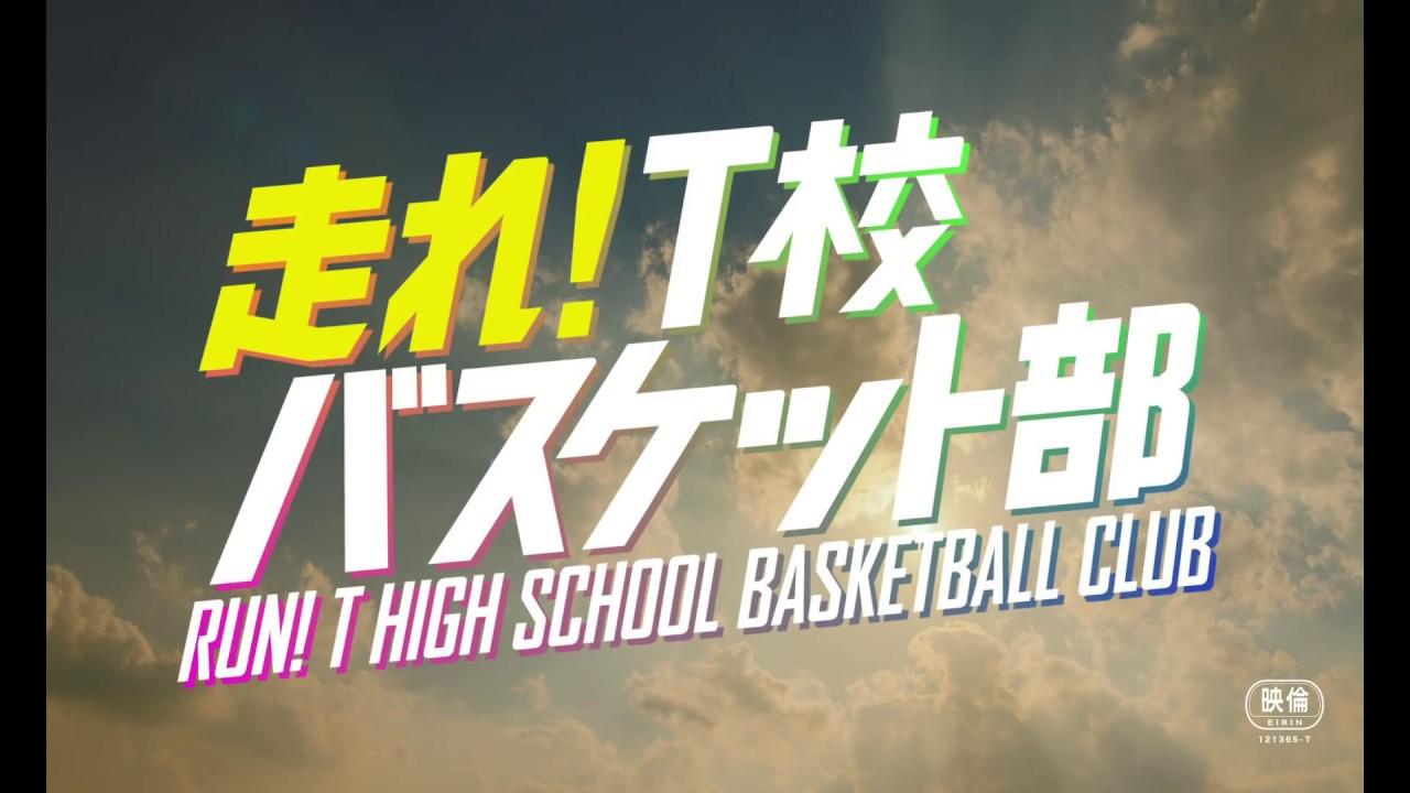 2018年11月3日(土)公開 映画『走れ!T校バスケット部』特報 主題歌版_