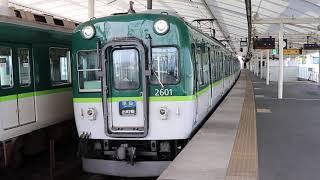 【車体は60年越え!】京阪2600系2601-2819編成 淀発車