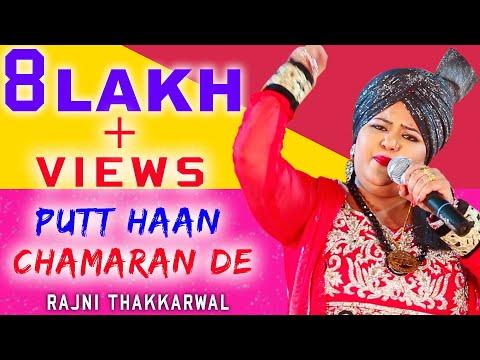 Put Han Chamara De || Rajni Thakkerwal || latest Punjabi Song