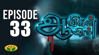Aavigal Aayiram-Jaya tv Show