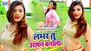 Antra Singh Priyanka का नया सबसे हिट वीडियो सांग 2019 | Labhar Tu Aapan Banala | Pankaj Pyare