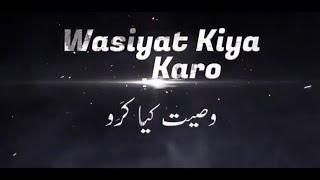 Wasiyat kiya karo || shaikh imran ahmed taifi || darul huda