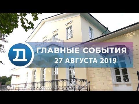 27.08.2019 Домодедово. Главные события