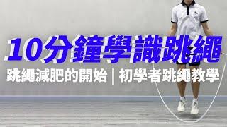 #1 如何開始跳繩訓練10分鐘學識跳前繩 | 初學者跳繩教學 | Follow Along