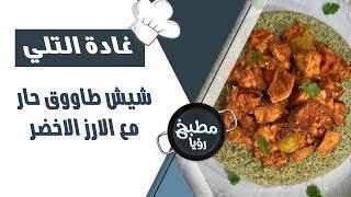 شيش طاووق حار مع الارز الاخضر - غادة التلي
