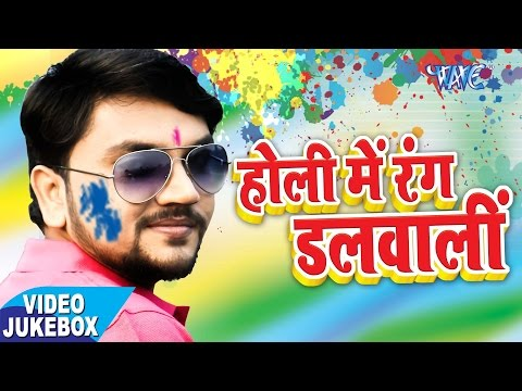 Holi Me Rang Dalwali - Gunjan Singh - Video JukeBOX - Bhojpuri Hot Holi Songs 2017 New
