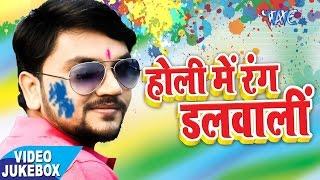 Holi Me Rang Dalwali - Gunjan Singh - Video JukeBOX - Bhojpuri Hot Holi Songs 2017 New