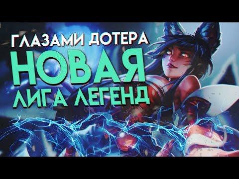 видео: Новая Лига Легенд - Глазами Дотера! - akeymu