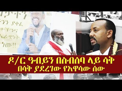 Dr Abiy Ahmed Historic Speech in Asmara Eritrea | Ethiopia and Eritrea | Isaias Afewerki from YouTube · Duration:  9 minutes 18 seconds