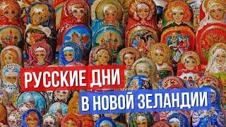 Gambar cover НОВАЯ ЗЕЛАНДИЯ: Русские дни в Окленде