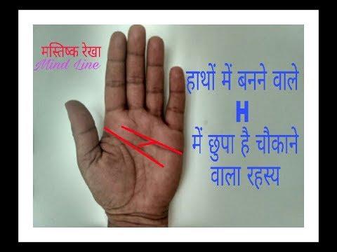 hatho me bnne Wala H sign || mind line  || H sign in Palmistry || hasthrekha me H